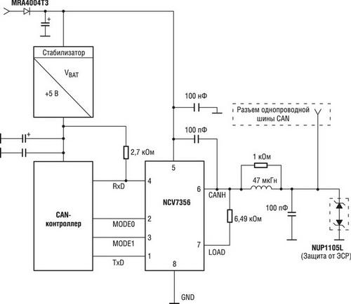 Схема включения однопроводного