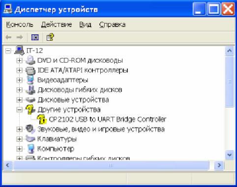 Установка драйверов адаптера Распакуйте файл CP210x_VCP_Win_XP_S2K3.ex…
